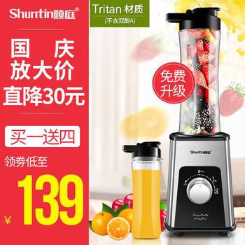 顺庭 ST-30C便携式多功能榨汁机家用迷你果汁机料理机搅拌果汁杯