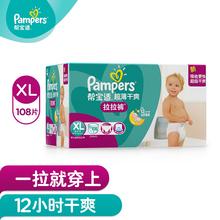 超薄干爽透气男女宝宝尿不湿XL108片 帮宝适拉拉裤 天猫超市