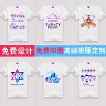 星空班服定制同学聚会T恤学生订做文化衫定做短袖广告衫印图印字