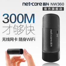 台式机笔记本电脑usb无线网卡外置无限电视wifi接收器 磊科NW360