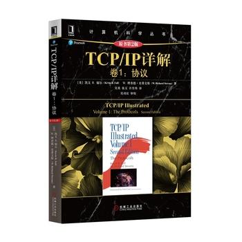 4963634|正版包邮TCP/IP详解卷1-