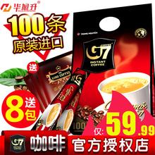 送8包咖啡 官方授权越南进口中原g7速溶3合1咖啡1600g新鲜100条