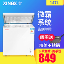 XINGX/星星 BD/BC-147JE小冰柜家用全冷冻柜单温急冻商用小型冷柜