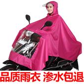 华海电动车雨衣男女电瓶车成人雨披单人大帽檐加大加厚摩托车雨衣