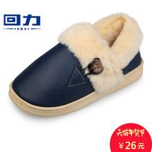 回力拖鞋男冬季家居鞋室内棉拖鞋防滑包头拖鞋男女加绒保暖女棉鞋图片