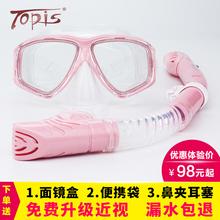 TOPIS浮潜三宝套装全干式呼吸管防雾近视潜水镜装备浮浅游泳面镜