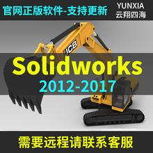 定制用户支持远程安装 2014软件 SolidWorks2017 2015 2016