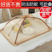 麦禾可折叠餐桌罩防蝇饭菜罩长方形食物罩圆形盖菜罩饭桌罩菜伞