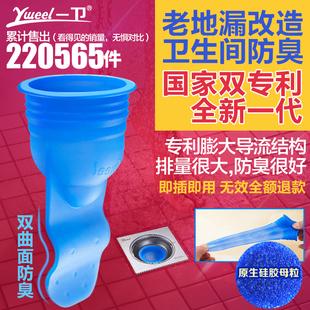 一卫地漏防臭硅胶芯不锈钢全铜卫生间洗衣机下水道防虫盖片内芯