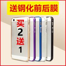 iphone5S金属边框 苹果五超薄圆弧边框se苹果5s手机壳保护套外壳