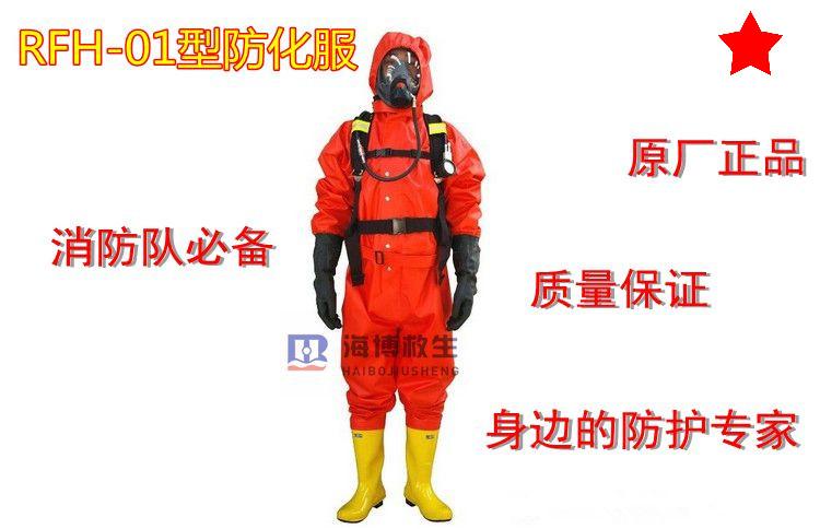 原厂正品专业消防队专用轻型防化服 RFH-01型防化服 连体式防化服
