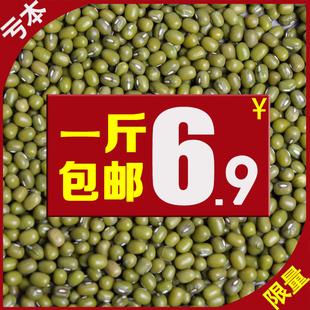笨绿豆农家自种500g 有机杂粮 夏天绿豆汤必备包邮生豆芽