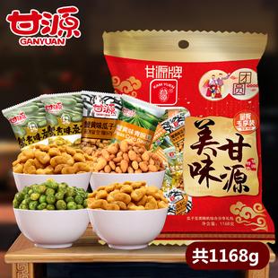 甘源蟹黄蚕豆瓜子青豆量贩装1168g 坚果休闲零食炒货特产小吃