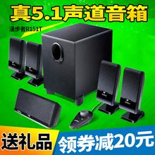 Edifier/漫步者 R151T 5.1家庭影院台式电脑音箱低音炮5.1音响