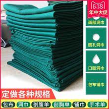 娜而诗手术包布洞巾消毒巾布料单层双层孔巾创巾纯棉墨绿色剖腹单