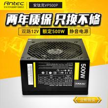 安钛克VP500p额定500W电源节能静音台式机电脑主机机箱电源 Antec