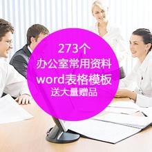办公室资料行政管理人事后勤公司考核制度word表格模板 舞墨堂