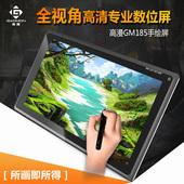 高漫GM185数位屏手绘屏手写屏绘画屏绘图屏电脑手绘板液晶数位板