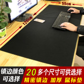 包邮 游戏鼠标垫 cf lol 鼠标垫 超大 加厚 大号 锁包边 办公桌垫