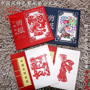 包邮中国风特色手工艺品剪纸窗花作品礼品册 便携 出国外事小礼品