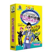 幼儿童宝宝少儿流行街舞4DVD幼儿园学舞蹈教学视频教程光盘光碟片