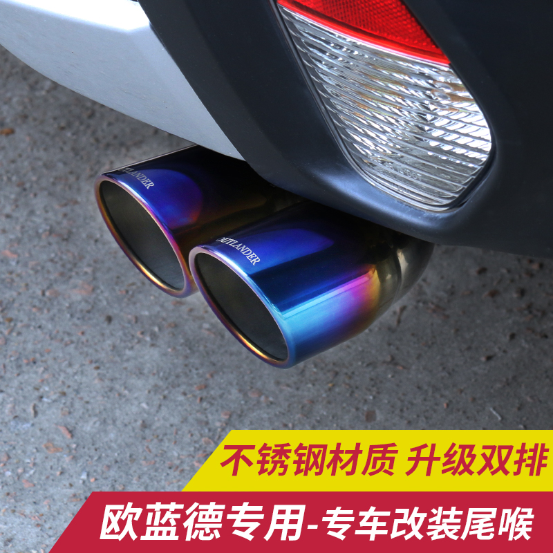 13-18款广汽三菱欧蓝德尾喉 新欧蓝德改装专用不锈钢排气管配件