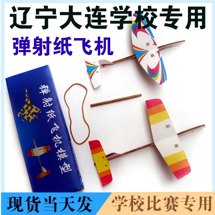 金鹰蓝雁海鸥金蝠 全国竞赛机型 弹射纸模型飞机木制飞机纸飞机