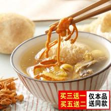 脂肪少健康全家肠胃 广东滋补养生煲汤料 猴头菇虫草花竹荪汤料包