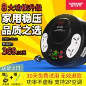 空调电脑家用稳压器220V全自动 3000W 插座式3KW冰箱单相交流稳压