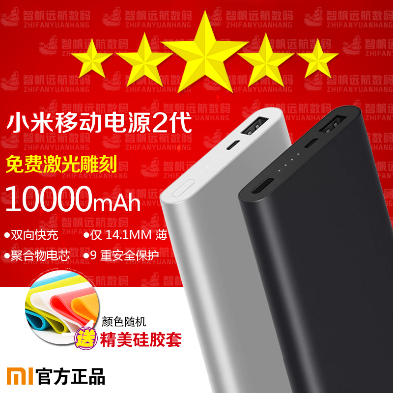 现货官方正品小米移动电源2代10000毫安手机平板2通用充电宝2超薄