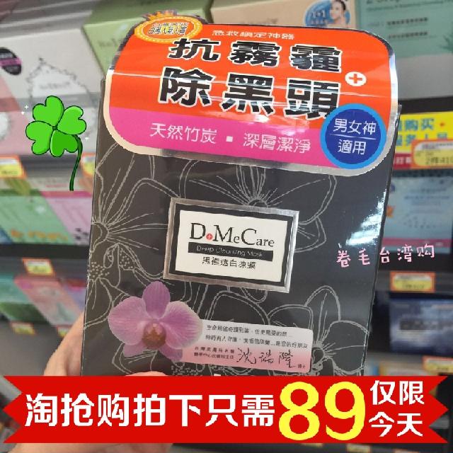 黑头清洁深层毛孔 黑里透白冻膜台湾DMC代购面膜