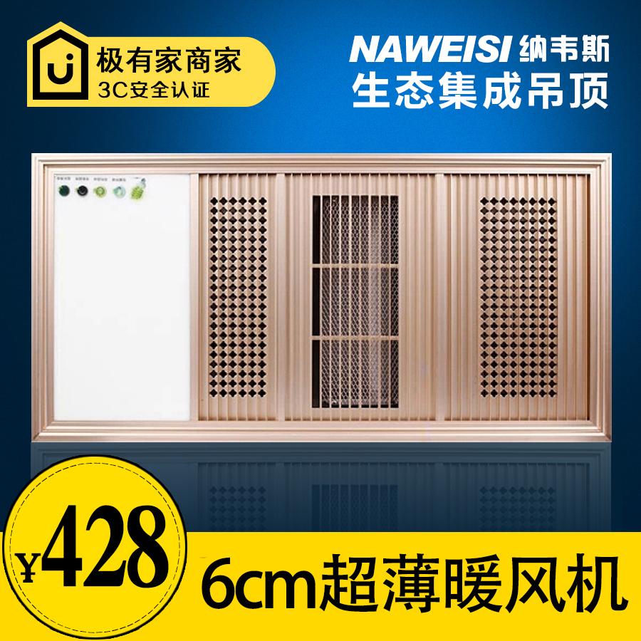 纳韦斯 浴霸集成吊顶6cm超薄led风暖型暖风机浴室照明换气三合一
