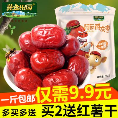 黄金田园_新疆红枣 新疆和田小灰枣干果蜜枣 零食玉枣子500g