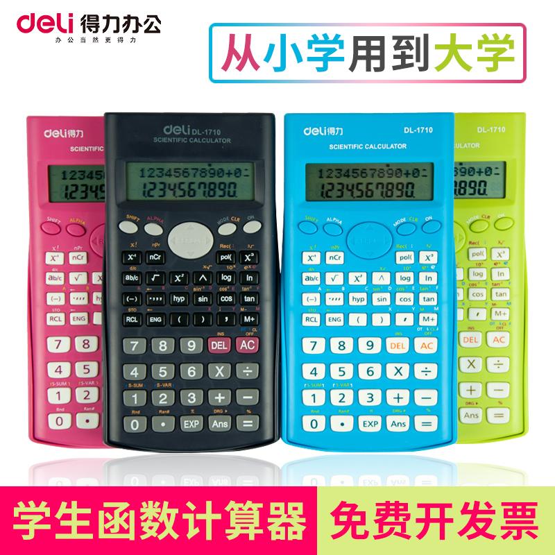 包邮得力计算器1710考试科学计算器可爱学生专用多功能函数计算机