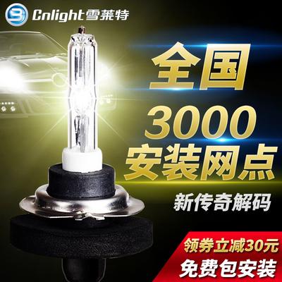雪莱特氙气灯套装新传奇解码h1氙气灯汽车灯改装HID解码H7汽车灯