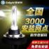 雪萊特氙氣燈套裝新傳奇解碼h1氙氣燈汽車燈改裝HID解碼H7汽車燈