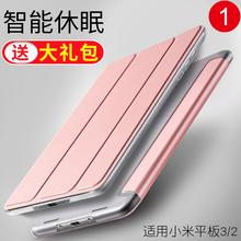 小米平板3保护套mipad2电脑1硅胶ipad2全包防摔壳休眠支架7.9英寸