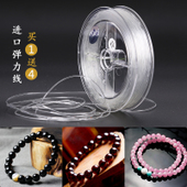 进口耐磨透明手串绳穿珠子的水晶弹力线佛珠文玩手链皮筋串珠线绳