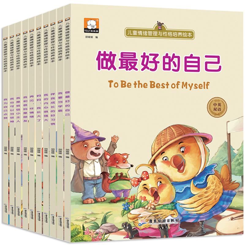 全10册中英双语儿童情绪管理与性格培养绘本 含做最好的自己 我要当学霸等 0-3-6岁宝宝幼儿亲子早教启蒙 培养好性格儿童图画书