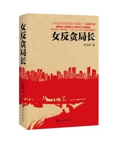 女反贪局长 李玉娇 书店 官场小说书籍 畅销书