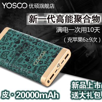 YOSOO优硕充电宝20000毫安聚合物