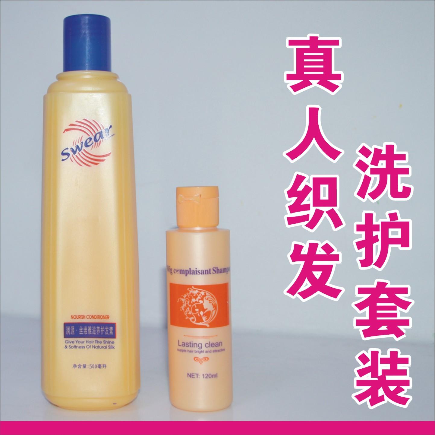 织发补发假发发块双面胶假发专用洗发水护发素真人发洗护保养套装
