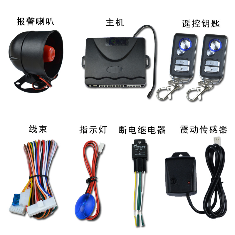 通用型汽车防盗器汽车振动报警器单向震动器厂家直销