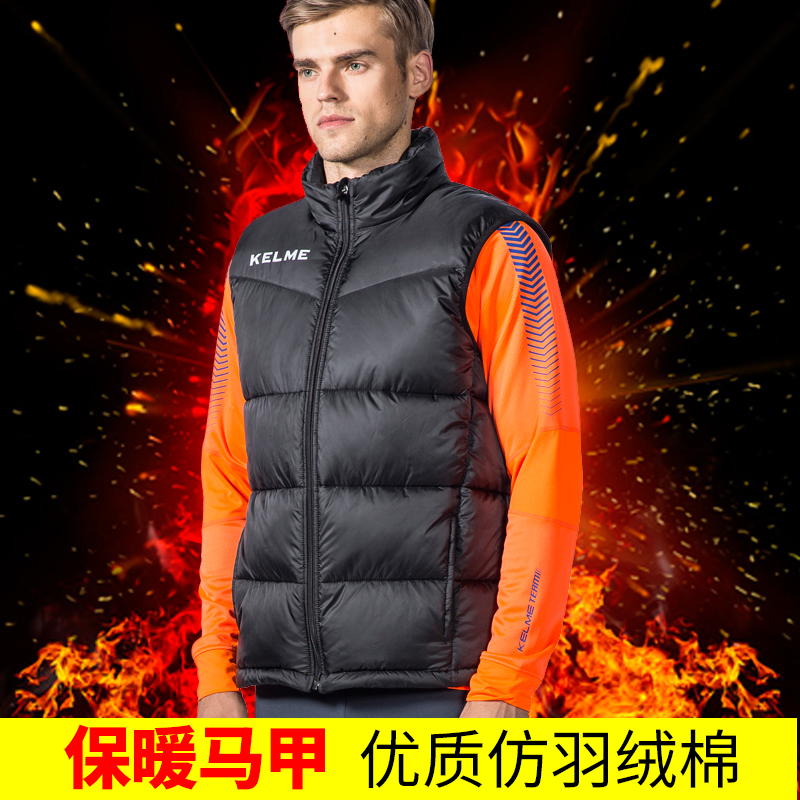 卡尔美足球运动训练马甲仿羽绒背心加厚棉衣外套保暖防寒服
