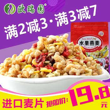水果燕麦片营养代餐 450g 券后14.8元包邮