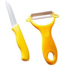 【天猫超市】贝瑟斯D3045陶瓷刀水果刀水果刨削皮刀套装2件套