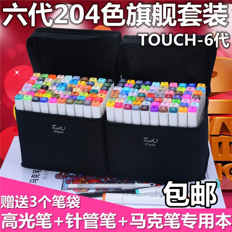 正品touch liit六代酒精油性马克笔 6代168色204色手绘全套装包邮