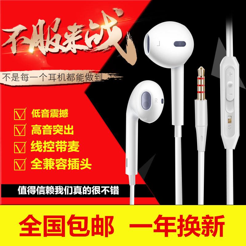 第一眼 Q9耳塞iPhone6/6s/plus/5s/5苹果安卓手机通用耳机重低音
