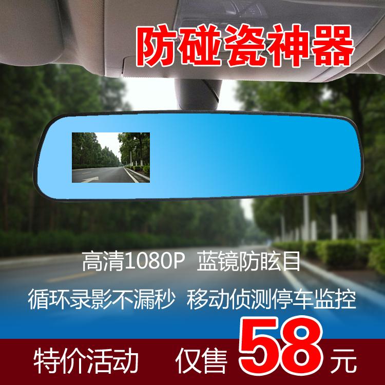 高清1080P后视镜广角迷你车载夜视一体机汽车行车记录仪单双镜头