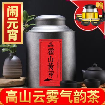 徽将军霍山黄芽2016新茶古韵黄茶